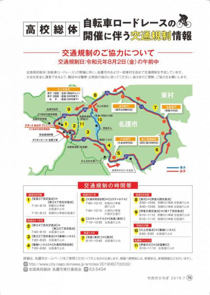 8月2日(金) <全国高校総体> 自転車ロードレースに伴う交通規制のご案内