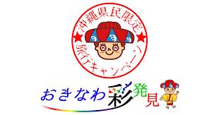 ★沖縄県民向け★お得な「おきなわ彩発見」キャンペーン開始!