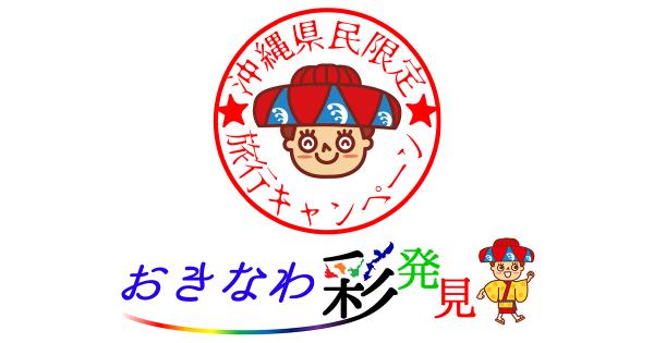 待望の「おきなわ彩発見キャンペーン」第2弾開催中!(県内在住者限定)