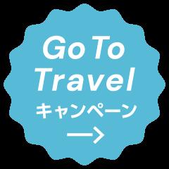 【ホテル公式サイト】GoToトラベルキャンペーン割引適用プラン販売のお知らせ