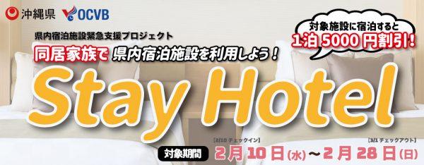 再販決定! 【沖縄県民限定・Stay Hotel】お得な宿泊プラン再販売のお知らせ