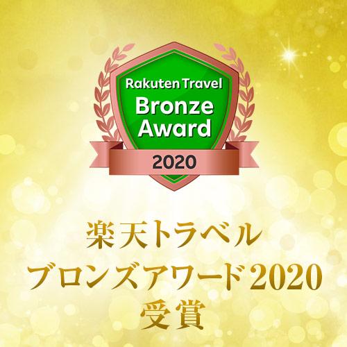 祝!「楽天トラベル ブロンズアワード2020」を受賞いたしました