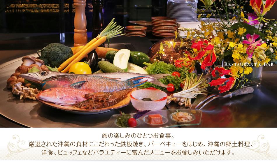 旅の楽しみのひとつお食事。厳選された沖縄の食材にこだわった鉄板焼き、バーベキューをはじめ、沖縄の郷土料理、洋食、ビュッフェなどバラエティーに富んだメニューをお愉しみいただけます。。